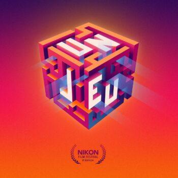 """Nikon Film Festival 11e édition sur le thème """"Un Jeu"""""""
